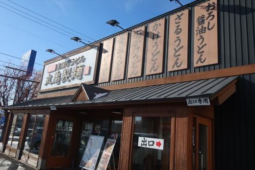 丸亀製麺62 (1)_R