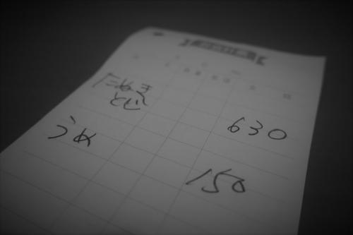 とう庵⑬ (12)_R