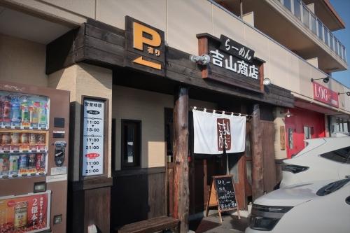 吉山商店⑧ (1)_R