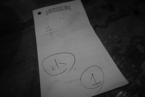 吉山商店⑧ (8)_R