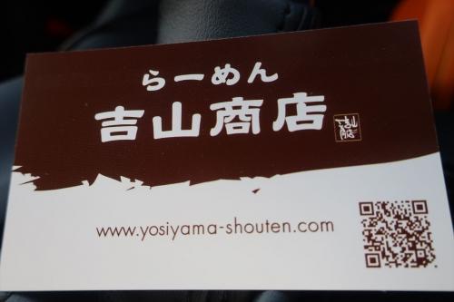 吉山商店⑧ (9)_R