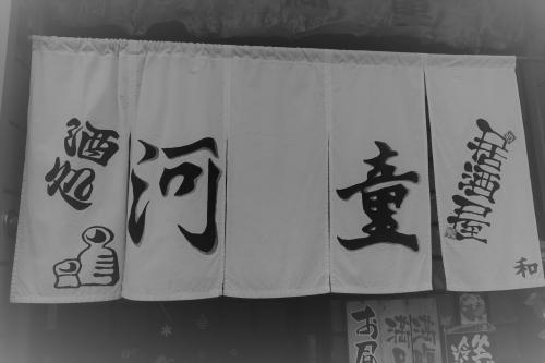 河童⑩ (2)_R