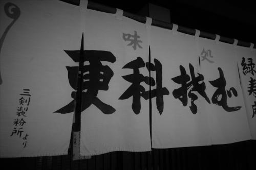 緑寿庵㉛ (1)