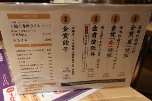 ラフィラ地下呑み201912 (7)_R