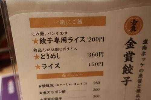 ラフィラ地下呑み201912 (8)_R