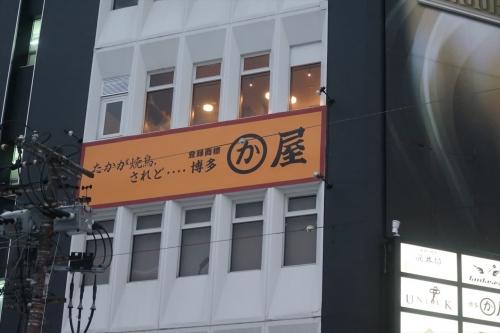 かわ屋すすきの店 (1)_R