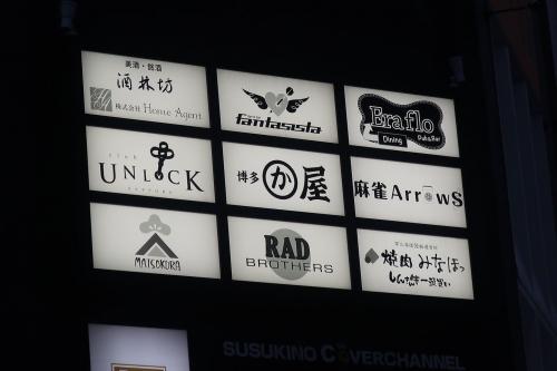 かわ屋すすきの店 (2)_R