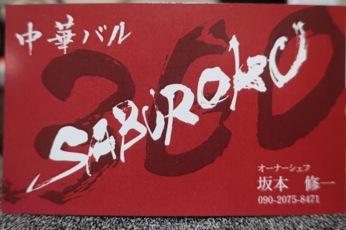 SABUROKUSHOPCARD②_R