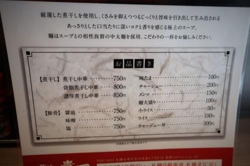 貴一 (7)_R