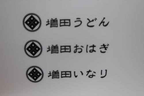 増田いなり (10)_R