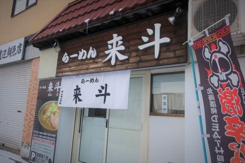 来斗⑪ (1)_R