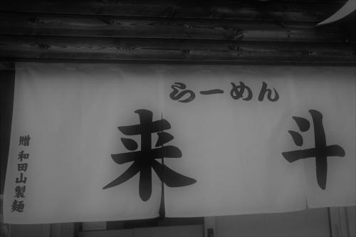 来斗⑪ (12)_R