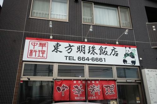 東方明珠飯店③ (1)_R