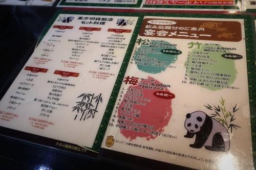 東方明珠飯店③ (12)_R