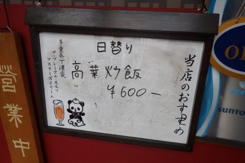 東方明珠飯店③ (24)_R