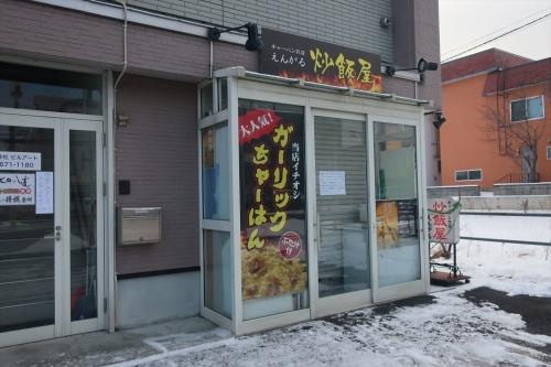 炒飯屋えんがる閉業20200107 (1)_R