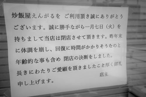 炒飯屋えんがる閉業20200107 (2)_R