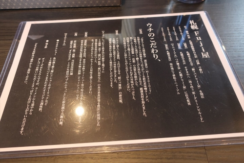 Fuji 屋② (4)