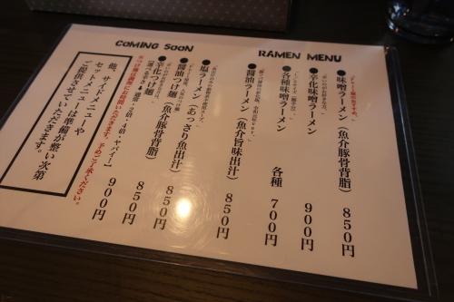 Fuji 屋② (5)