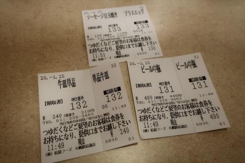 松屋呑み (2)
