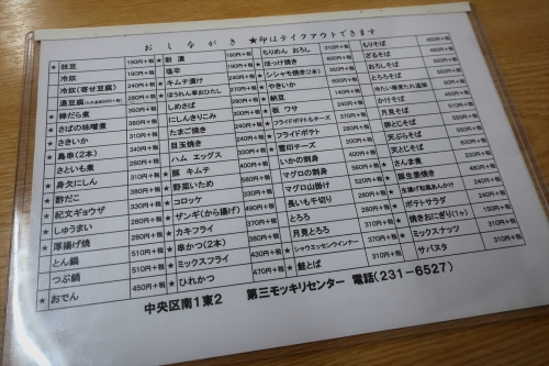第三モッキリセンター④ (2)
