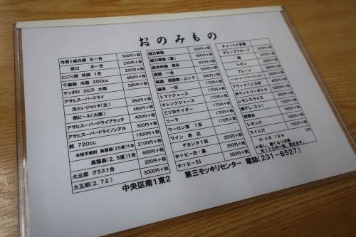 第三モッキリセンター④ (3)