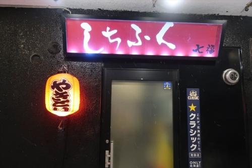 しちふく (1)