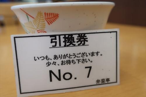 弁菜亭㉟ (6)_R