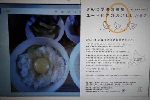 ゆーとぴあのおいしいたまご (9)_R