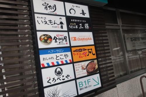 どさん粉麺や凡⑦ (4)_R