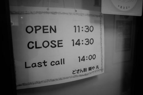 どさん粉麺や凡⑦ (5)_R