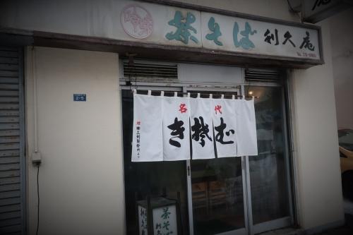 利久庵⑱ (1)