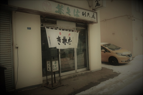 利久庵⑲ (1)