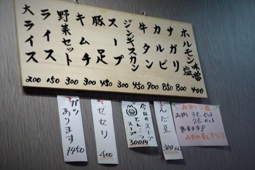 やきにく独酌 (6)_R