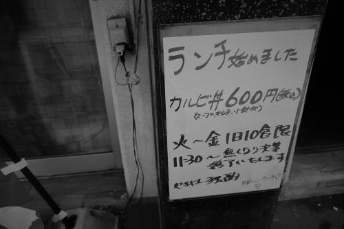 やきにく独酌 (13)_R
