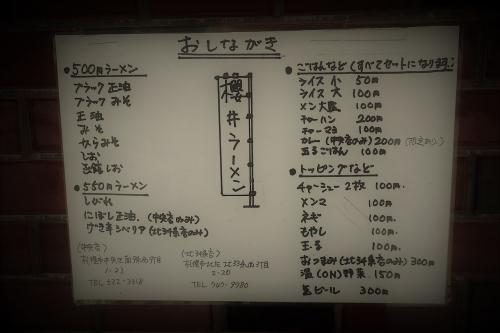 櫻井ラーメン⑧ (5)_R