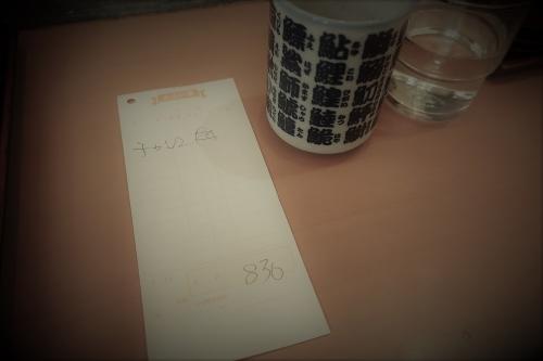 とう庵⑮ (12)_R