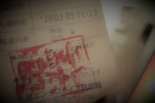文太郎⑥ (2)_R