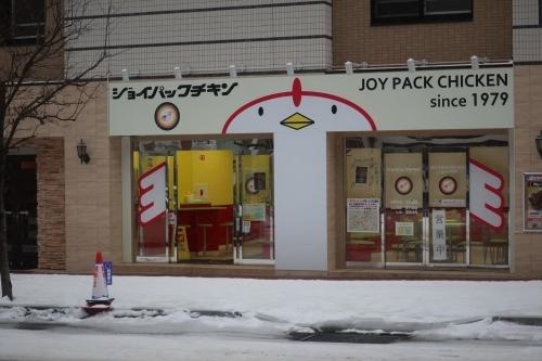 ジョイパックチキン琴似店 (1)_R