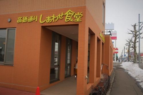 しあわせ食堂㊺ (1)_R