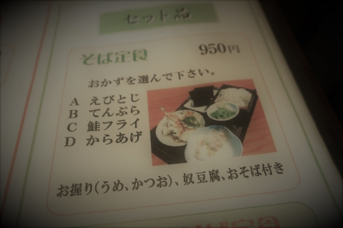 そば辰⑨ (3)_R