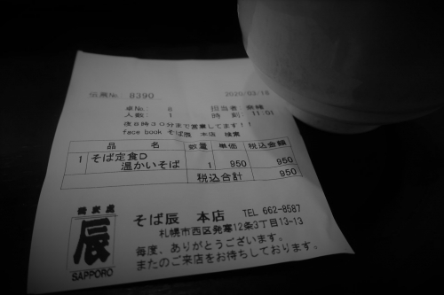 そば辰⑨ (24)_R