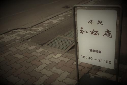 和松庵⑧ (15)_R