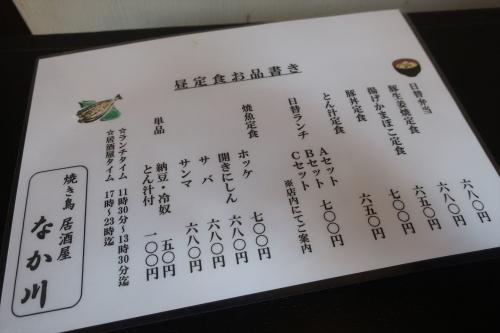 なか川⑩ (8)_R