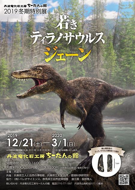 2001恐竜課