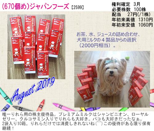 (670)2019年08月到着 ジャパンフーズ