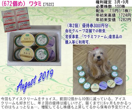 (672)2019年08月到着ワタミ