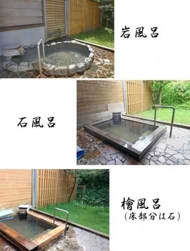 07 お風呂3種