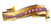 2019-2020旅行記タイトルバーナー