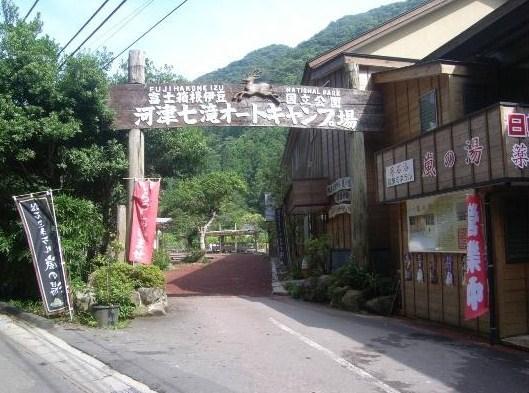 2019年12月30日からの正月旅行-2019年12月31日⑥ 河津七滝到着 (1)キャンプ場入口